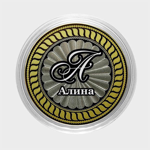 Алина. Гравированная монета 10 рублей
