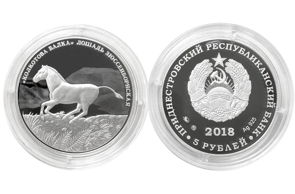 5 рублей 2018 год. Лошадь Зюссенборнская. Колкотова балка. Приднестровье. Серебро