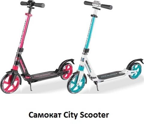 Самокат TT City Scooter 1/4 для детей от 10 лет и взрослых