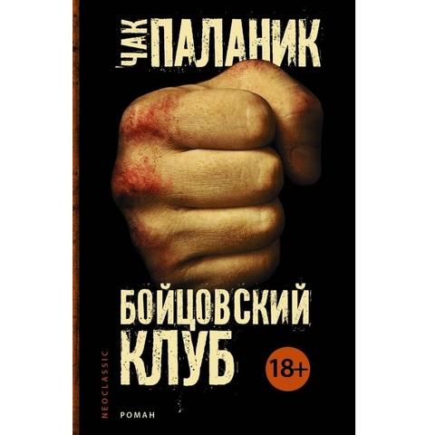 Паланик(best)/Бойцовский клуб