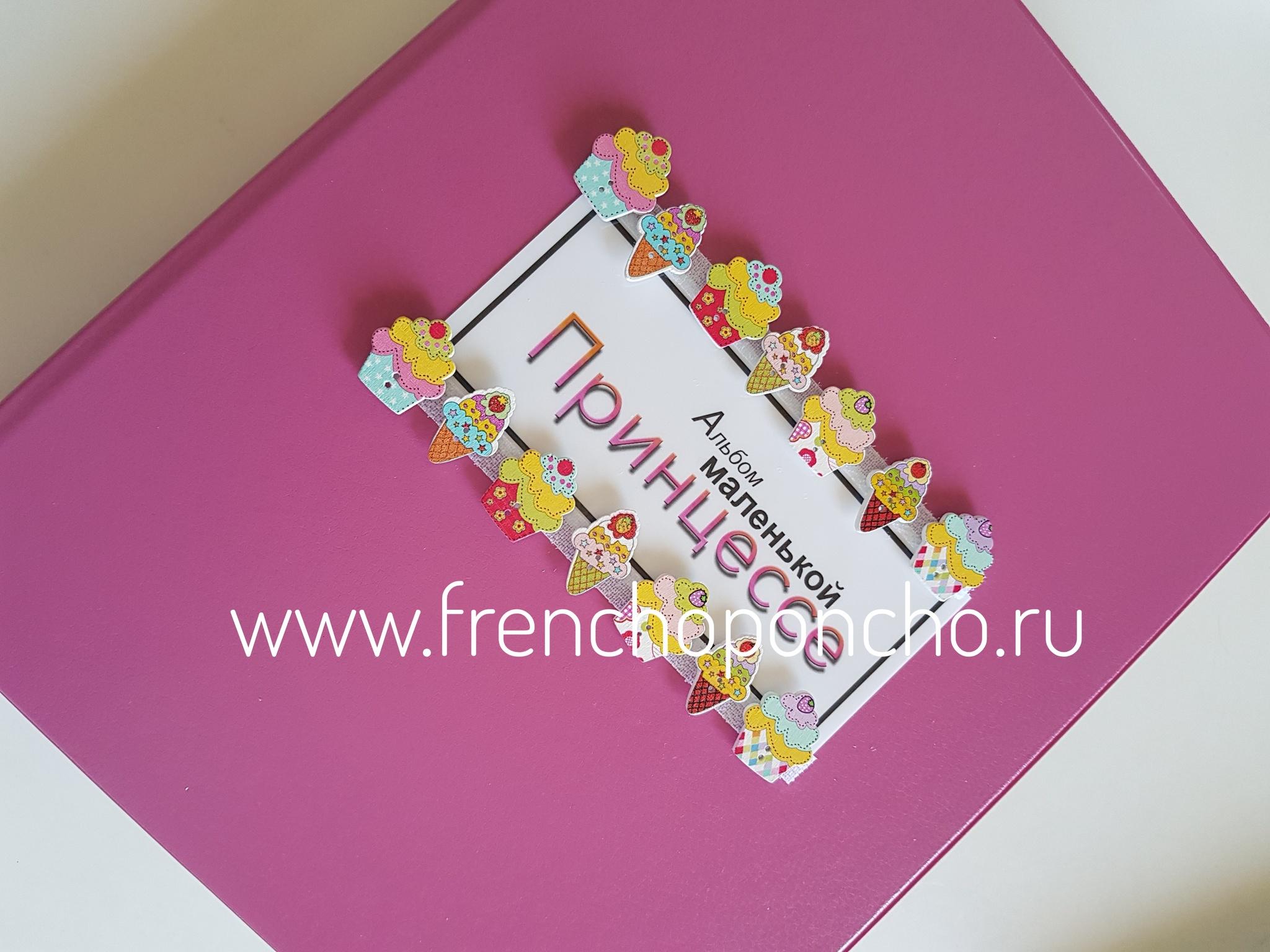 """Альбом """"Маленькой принцессе"""". Развивающие пособия на липучках Frenchoponcho (Френчопончо)"""