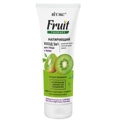 Матирующий уход 3в1 для лица с киви, 75 мл. Fruit Therapy для лица