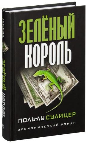 Зеленый король (8-е издание)