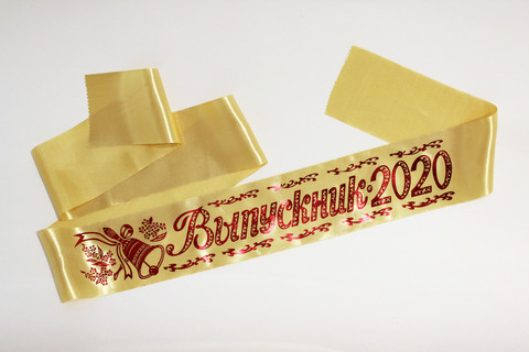 Лента «Выпускник 2020», атлас золото с красной написью