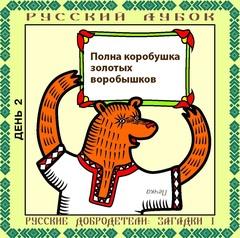 Магнитный набор «Русские добродетели: Загадки №1»