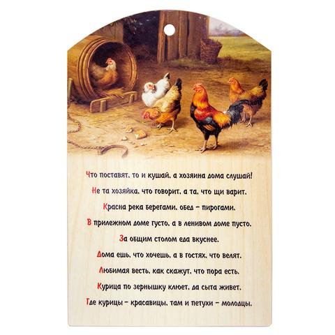 Доска разделочная «Птичий двор» 29х18,5 см