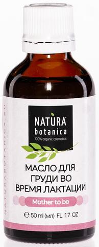 Масло для груди во время лактации 50 мл (Natura Botanica)