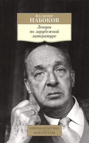 Лекции по зарубежной литературе   Набоков В.
