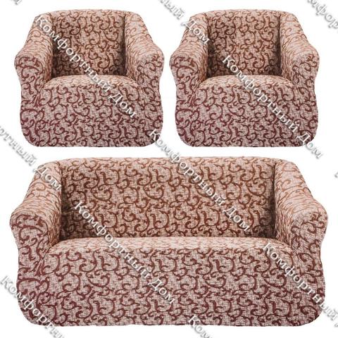 Чехол на  диван и два кресла, терракотовый