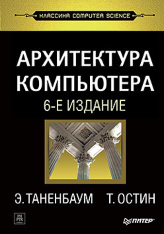 Архитектура компьютера. 6-е изд.