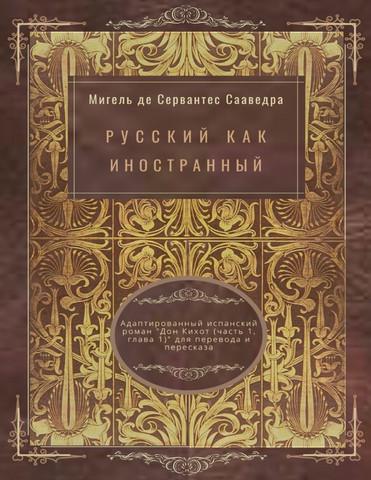 Русский как иностранный. Адаптированный испанский роман