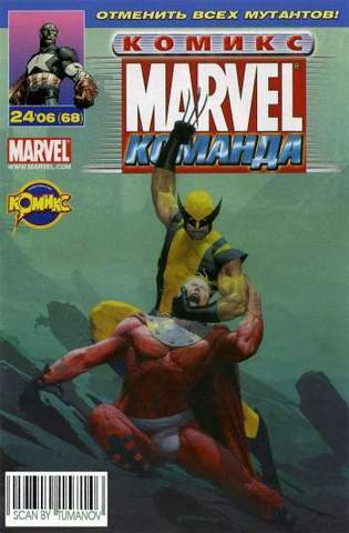 Marvel: Команда №68