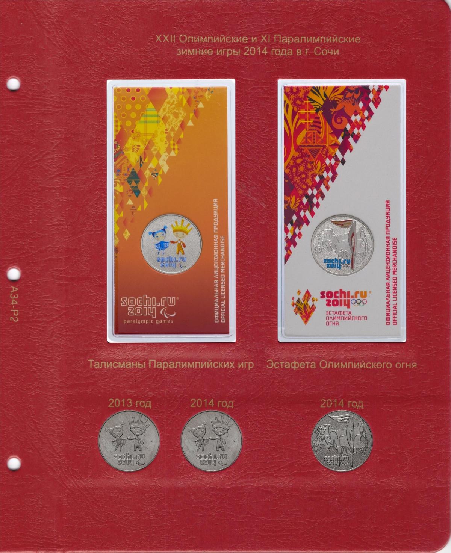Комплект листов для юбилейных монет Сочи 25 рублей в блистерах КоллекционерЪ.