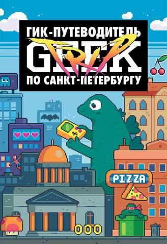 Geek Trip. Путеводитель по Санкт-Петербургу