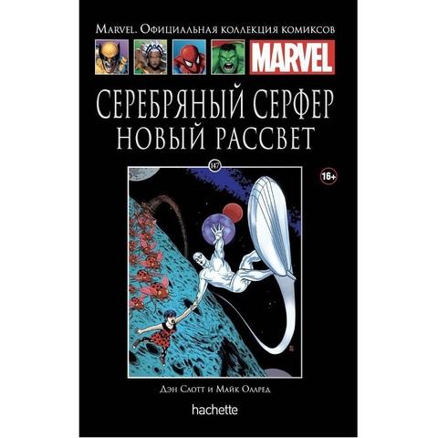 Ашет Коллекция № 147 Серебряный Серфер. Новый рассвет