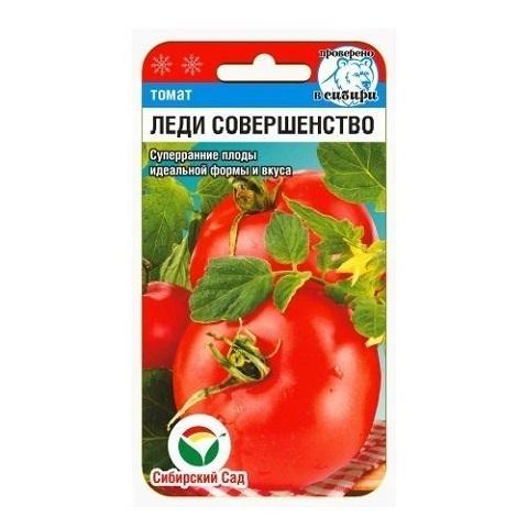 Леди совершенство 20шт томат (Сиб сад)