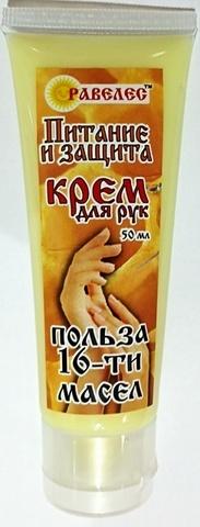 Крем для рук питание и защита для сухой кожи, 50 мл.