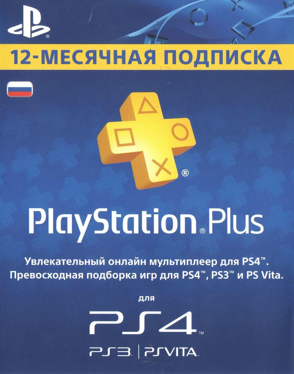 Подписка PS Plus на 365 дней