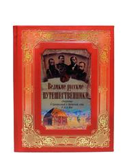 Великие русские путешественники. Открытия в Центральной и Восточной Азии в XIX веке.