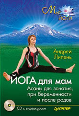 Йога для мам. Асаны для зачатия, при беременности и после родов (+CD с видеокурсом)