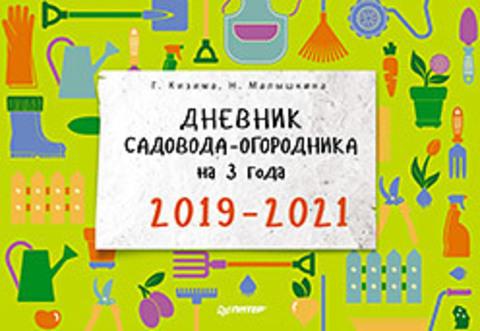 Дневник садовода-огородника на 3 года. 2019–2021