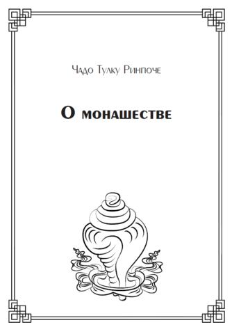 Чадо Тулку о монашестве