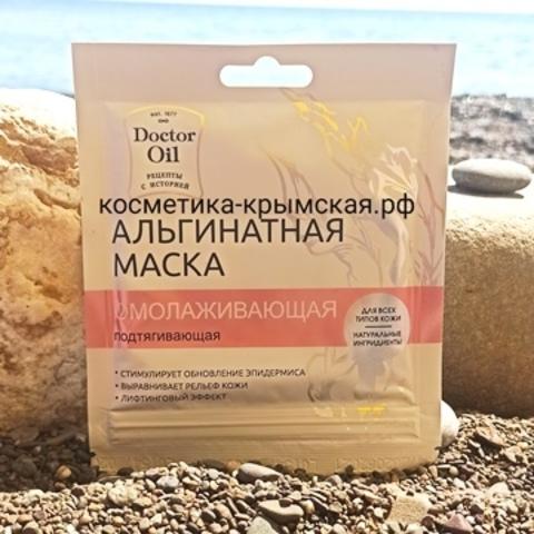 Альгинатная маска для лица «Омолаживающая» подтягивающая™Doctor Oil(Доктор Ойл)