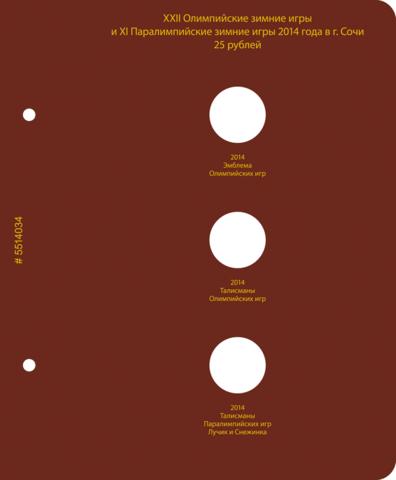"""Дополнительный лист для альбома «Серия памятных монет России """"XXII Олимпийские и XI Паралимпийские зимние игры 2014 года в Сочи"""" от Albo Numismatico (25 рублей)»"""