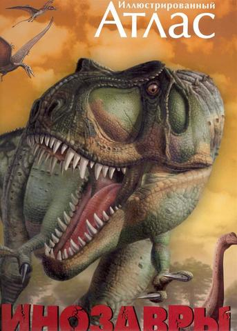 Динозавры. атлас