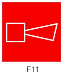 Знак пожарной безопасности F11 Звуковой оповещатель пожарной тревоги