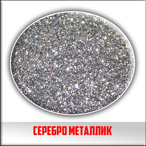 Блестки серебро 5 грамм