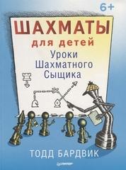 Шахматы для детей. Уроки Шахматного Сыщика. 6+