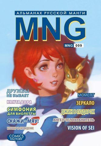 MNG. Альманах русской манги. Том 9