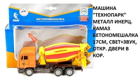 Машина Камаз СТ12-457-1WB Бетономешалка (СБ)