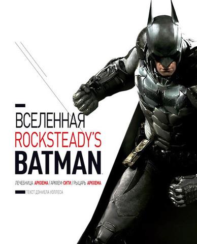 Вселенная Rocksteady's Batman (Б/У)