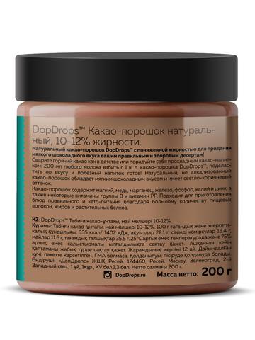 DopDrops(tm) Какао-порошок натуральный, 10-12% жирности 200г