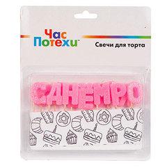 Свечи для торта на пиках, С ДР! Розовый блеск, 1 уп.