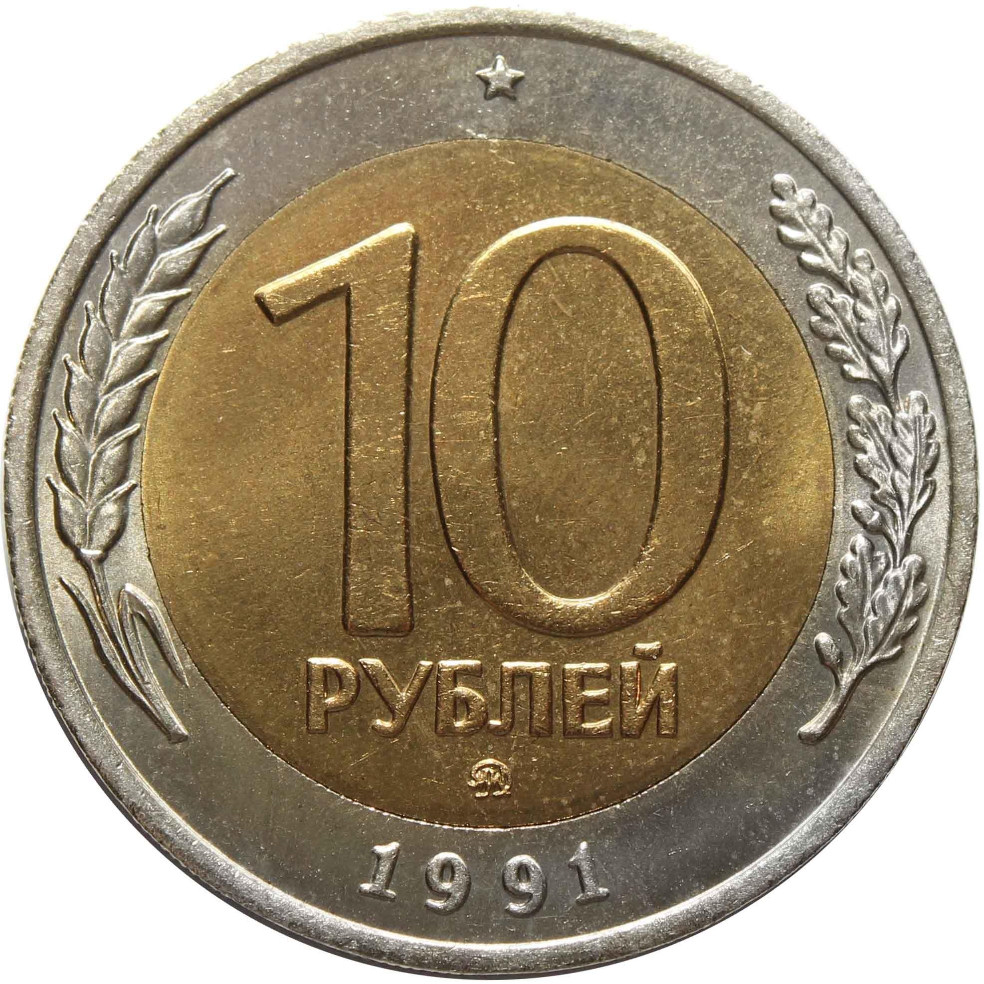10 рублей 1991 год ММД XF