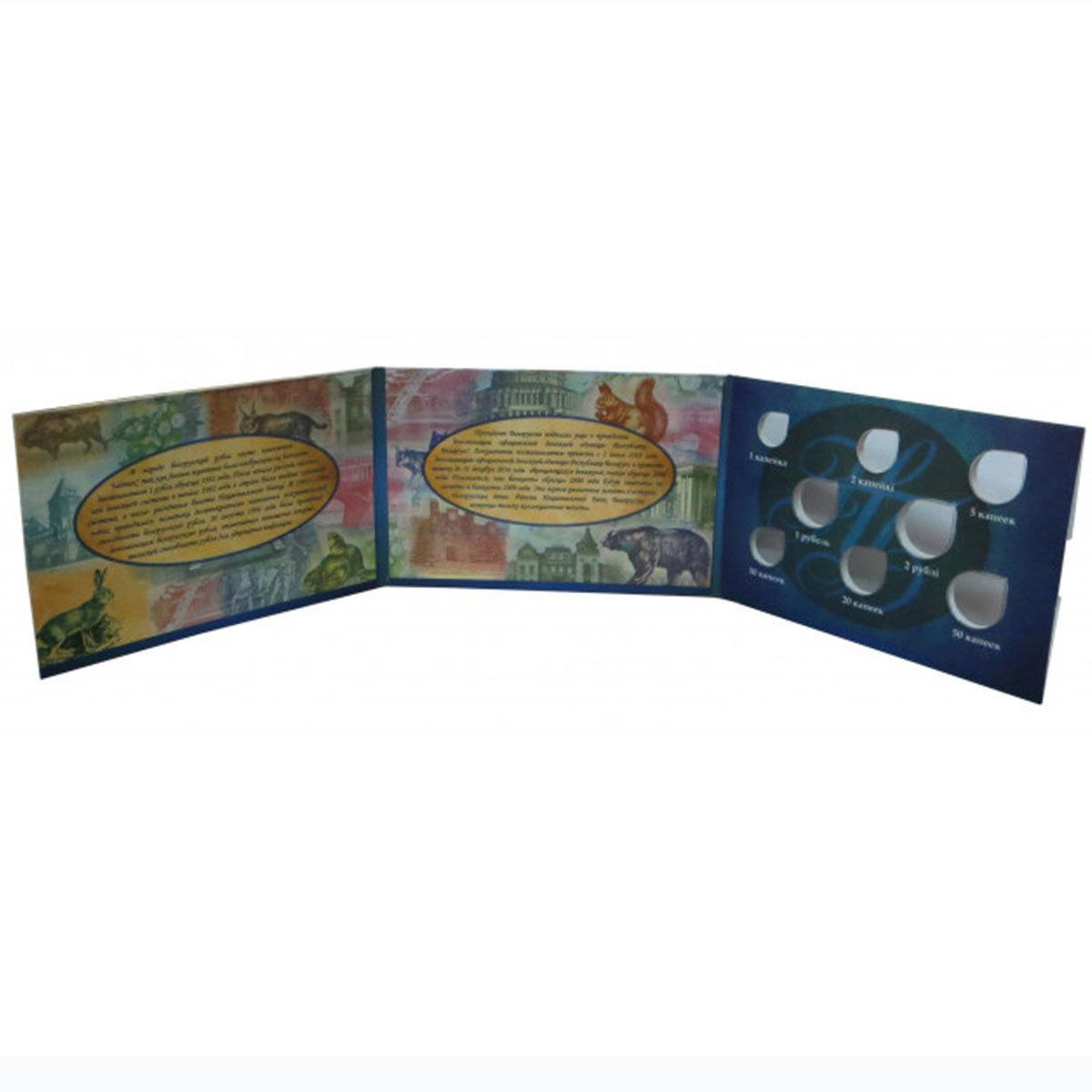 Альбом для Белорусских разменных монет (Капсульный)