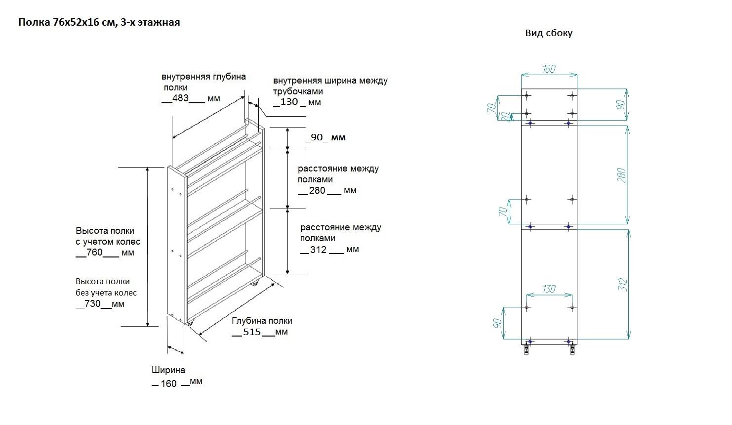 Полка выдвижная, для кухни и ванной комнаты 76х52х16 см, 3-х этажная, венге