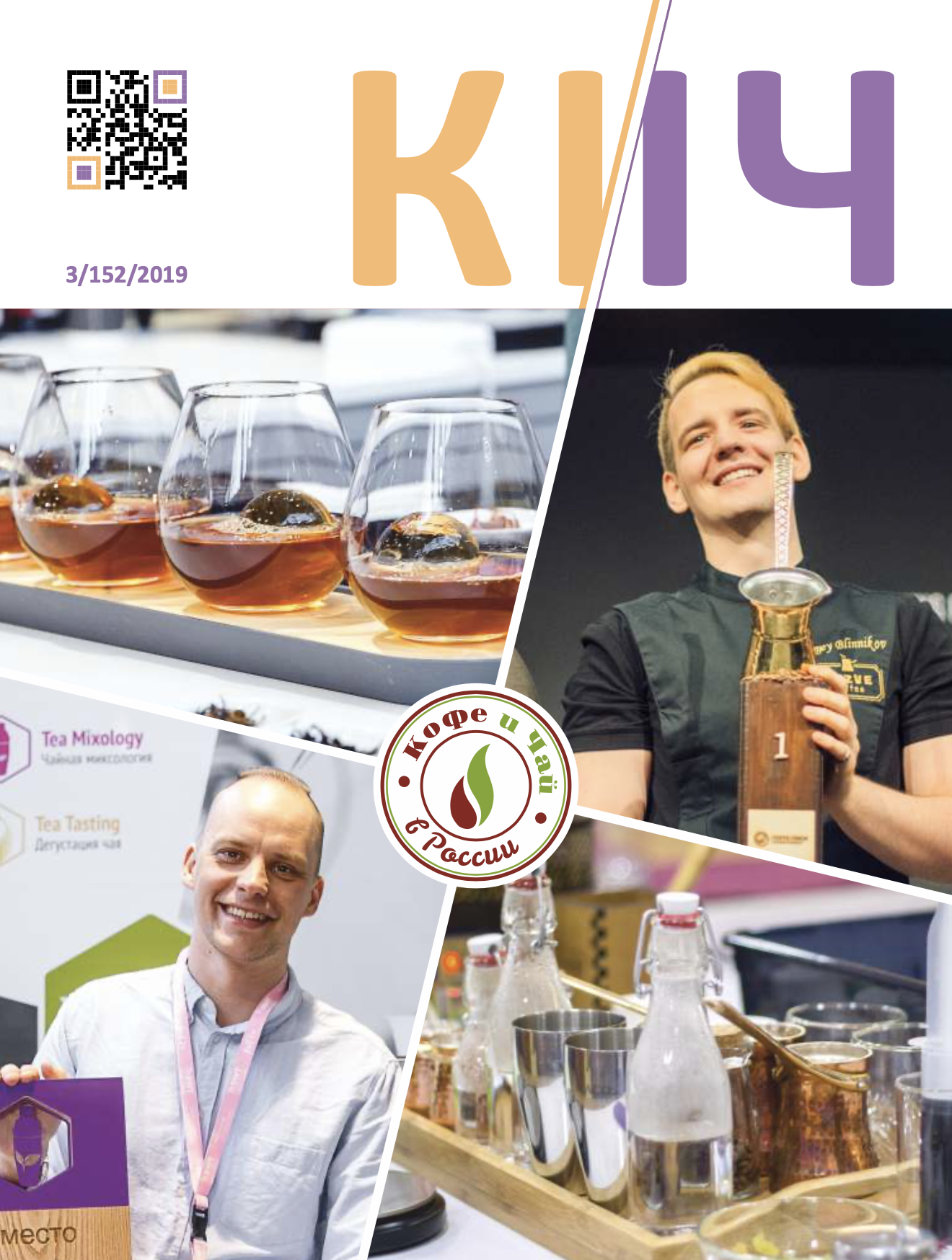 Кофе и Чай в России, архив (PDF файлы) номеров за 2019 год