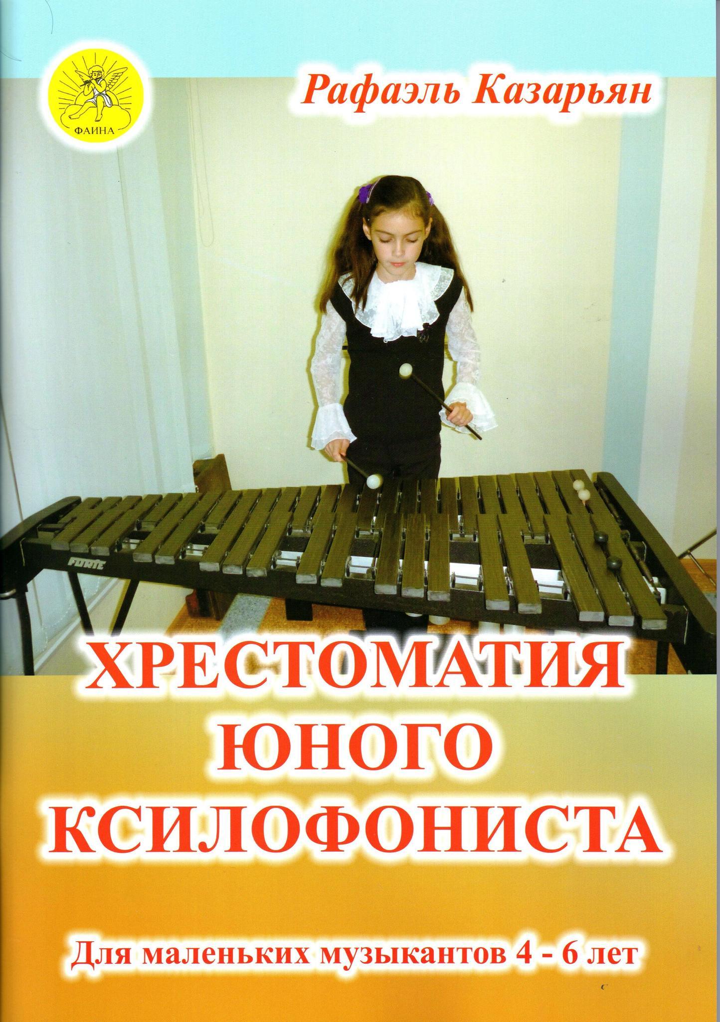 Хрестоматия ксилофониста