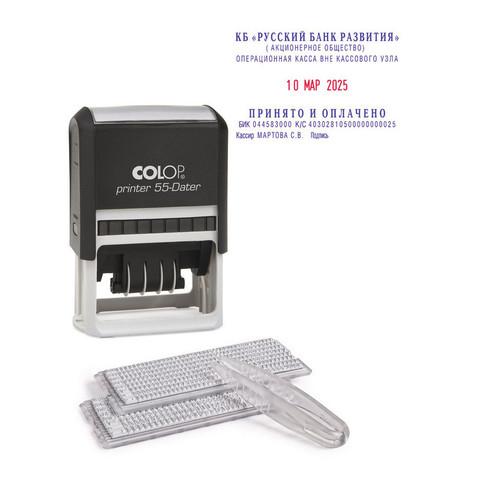 Датер автоматический Colop Printer 55-Dater-Set, 6 строк, самонаборный, пластиковый