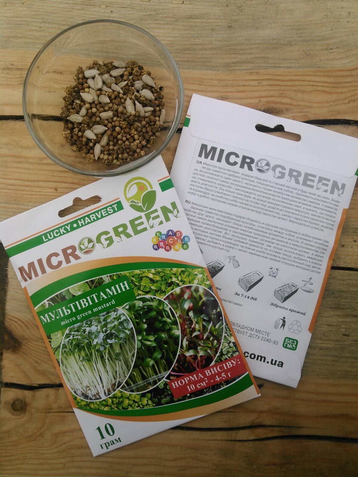 Семена Микрогрина смесь Мультивитамин