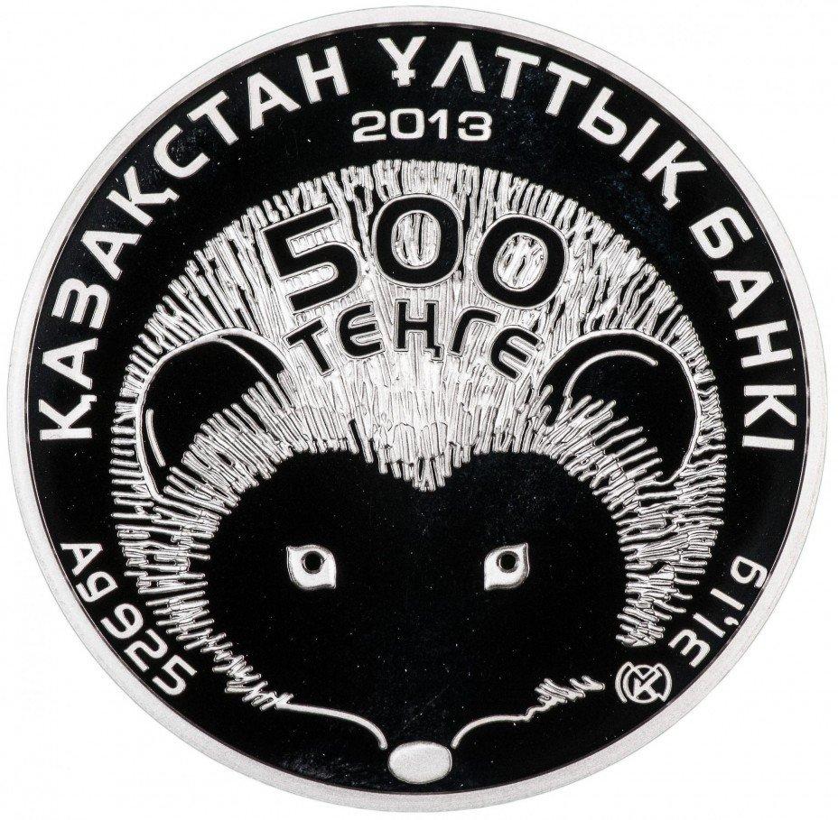 500 тенге. Длинноиглый ёж. Казахстан. 2013 г. PROOF
