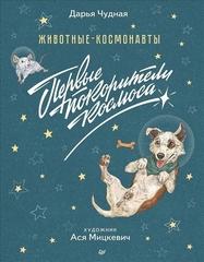 Животные-космонавты. Первые покорители космоса