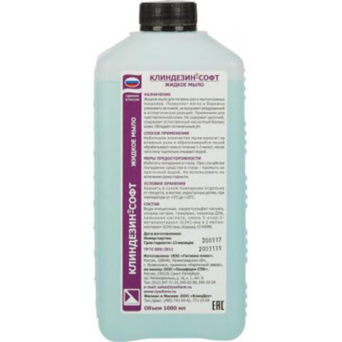 Дезинфицирующее мыло Клиндезин-софт 1,0 л