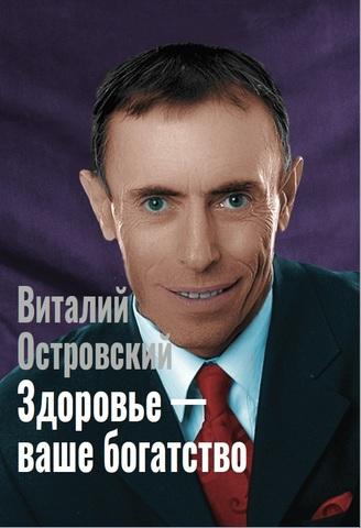 ЗДОРОВЬЕ - ВАШЕ БОГАТСТВО! Новая книга! Виталий Островский