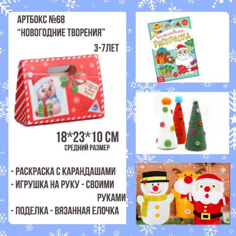 031-0068  Артбокс №068