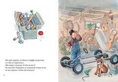 Мулле Мек собирает автомобиль | Георг Юхансон